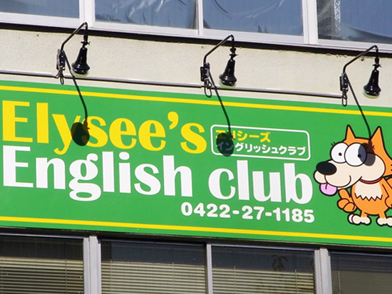 Elysee's English club様